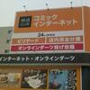 【第1回】はじめて○○へ行ってみた「漫画喫茶」(行った店:「快活CLUB」)