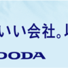 DODAのCM「条件は、今よりいい会社。以上。」に納得いかない件