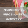 【2020年に泊まりたい】日本全国のホテル朝食 2019年終了時点のランキング