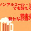 ノンアルコール・ビールでも酔える!?健康志向の「新たなお酒」の魅力!!