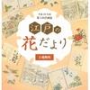 2017/12/15 国立公文書館 「江戸の花だより」