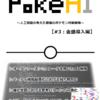 コミックマーケット97 入稿完了しました【PokéAI】