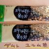 ダムトのユルム茶を飲んだ感想【韓国の伝統茶】