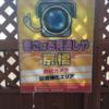 防犯カメラ擬人化