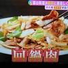 【サタデープラス】6/27 水島弘史シェフ「弱火で回鍋肉」の作り方「番組で紹介された料理本 7冊」お取り寄せ