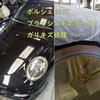 ポルシェ997ターボのブラッシュドホイールのガリ傷修理も、車に付けたまま外さずに!