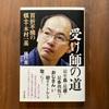 受け師の道 百折不撓の棋士・木村一基(東京新聞)