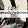 ガンプラ HGBF Hi-νガンダムインフラックス 組立編