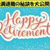 円満退職の方法は?上手な退職の仕方とその秘訣を教えます!