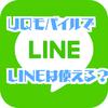 UQモバイルでラインが使えるのか!?使い方と注意点