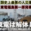 国民の生命と財産を脅かす人殺しテロ企業「東京電力」は解体して電力自由化するべし!