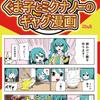 C92 ミクダヨー漫画 表紙