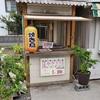午後から埼玉県のヤマギシの村へ