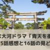 NHK大河ドラマ「青天を衝け」第15話感想と16話の見どころ【大河ドラマ】