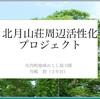 北月山荘ビジネスプロジェクトの経過報告