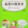 【読書感想】『アメリカの高校生が読んでいる起業の教科書』を読んで
