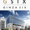 もうすぐオープン「GINZA SIX」