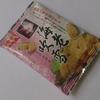 海老吹雪(ヤスイフーズ・パチンコの景品)を食べました~【ゆる食レビュー30】