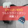 【やっぱり便利】ウルトラライトダウン再購入!