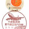 【風景印】千歳郵便局新千歳空港内分室(2020.11.11押印)