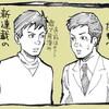 ジョジョ、ドラゴンボール、島耕作/忘れられた漫画の設定裏話