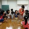 夏休み子供向 体験教室  日程 名東区日進長久手