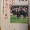 読む競馬(12)『これが夢に見た栄光のゴールだ』杉本清
