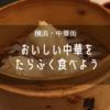 【横浜・横浜大飯店】人気の中華オーダーバイキングをお腹いっぱい食べてみた