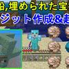 【PS4/マインクラフト】難破船と埋められた宝を探して、コンジットを作成し、起動しました!コンジットの性能、使い方等について解説【minecraft/ゆっくり実況】
