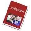 【2019.7 初版】大西流星辞典~言葉で知る大西流星~