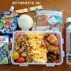 2017年5月31日(水)のお弁当
