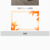 Androidで画像合成