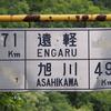 103-B「遠軽/旭川」