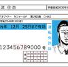 免許とかの住所変更