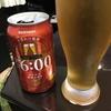 おいしいが、無個性な第3のビール【レビュー】『ホップタイム PM6:00』サントリー