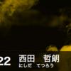 【SBホークス】バンデンハーク1軍登録で落ちたのは・・・西田哲朗!?