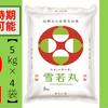 山形県天童市『雪若丸精米5kg×4袋(4月下旬発送)』20,000円