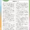 『結婚記念カード』 エイズと社会ウェブ版385