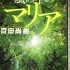 百田尚樹「風の中のマリア」蜂系下級国民の生涯を描いた下級国民文学の隠れた名作