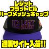 【レジットデザイン】フラットキャップ「レジットフラットビルハーフメッシュキャップ」通販サイト入荷!