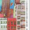 『日本のありふれた心理療法』読んだ。これはいい本。『居るのはつらいよ』の人のちゃんとした論文集。