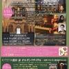 1月11日(土)チャペルで聴くニューイヤーコンサート -新年の教会音楽-(福岡市)