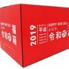 2020年 福箱(福袋)予想の為に、ビックカメラ「令和福箱」の中身とお得度をチェックしたいと思います。