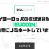 【仮想通貨】XPがヨーロッパの仮想通貨取引所『eucoin』の上場投票にノミネートしていますよ!