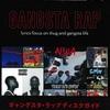 ギャングスタ・ラップ ディスクガイド GANGSTA RAP lyrics focus on thug and gangsta life