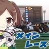 フェブラリーSと小倉大賞典予想【通常は新馬戦予想ブログ】