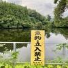 嫁池(長野県長野)