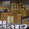 【マイクラ】地下村の食卓!大衆食堂風のレストランを建てる! #64