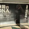 【特撮のDNAー『ゴジラ』から『シン・ゴジラ』までー】展に行って来ました!