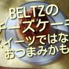 恵比寿BELTZ【ベルツ】さんのバスクチーズケーキはスイーツではなくおつまみみたい!